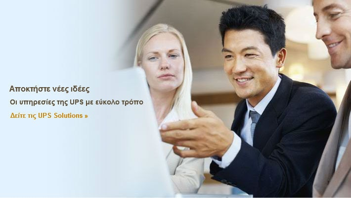 ����� ��� UPS Solutions