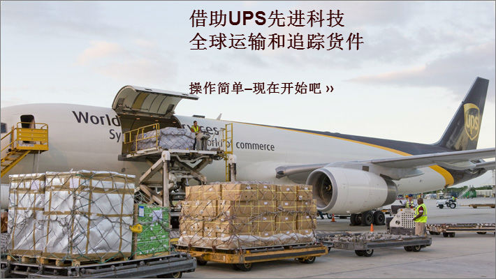 Air Freight with UPS technology