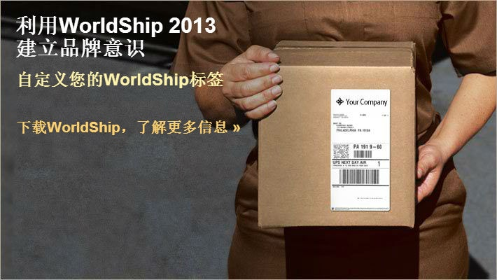 下载WorldShip,了解更多信息 ?