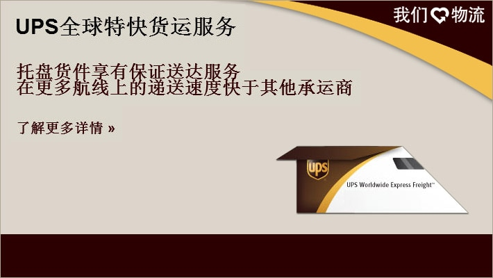 UPS Worldwide Express Freight™