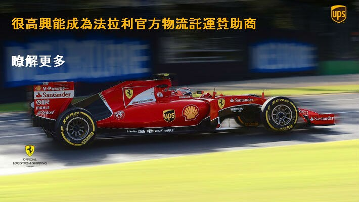 Proud to be the Official Logistics and Shipping Sponsor of Ferrari